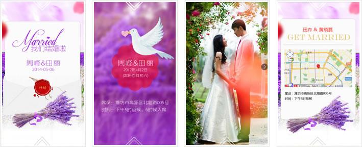 免费结婚电子请柬婚礼微信请帖模板flash喜帖制作