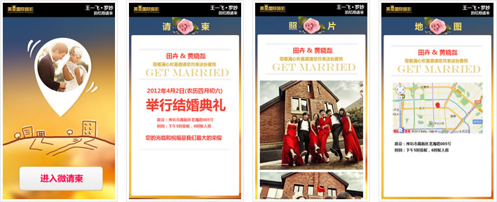 免费结婚电子请柬|婚礼微信请帖模板|flash喜帖制作